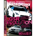 Best Motoring Volume 24 (GT-R Evolution) DVD